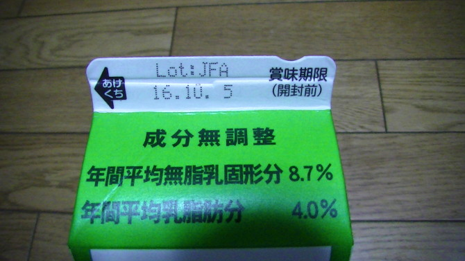 pic_0592-%e3%82%b5%e3%83%ad%e3%83%99%e3%83%84%e7%89%9b%e4%b9%b3%ef%bc%92