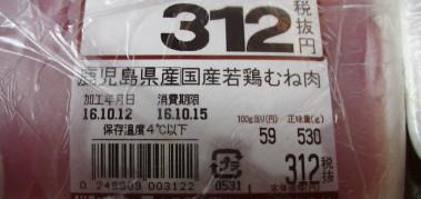 24396(2016年10月)「鹿児島県産 国産若鶏むね肉 (薩摩錦ちきん) 減容化(1756→662g)」