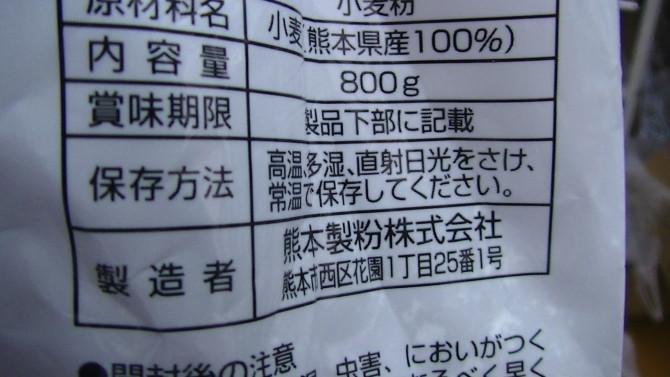 PIC_0049薄力粉 熊本製粉2