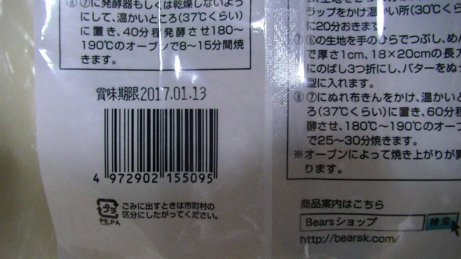 PIC_0040九州のめぐみ 強力粉3