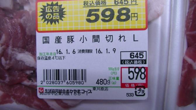 PIC_0684豚肉