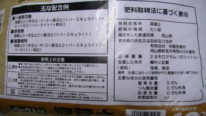 PIC_0501  腐葉土(2)