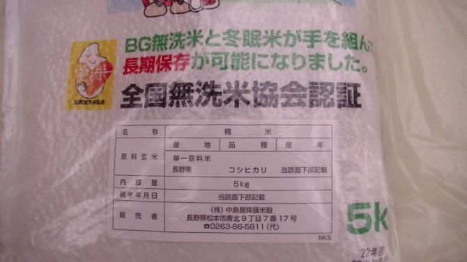 PIC_0522備蓄米2