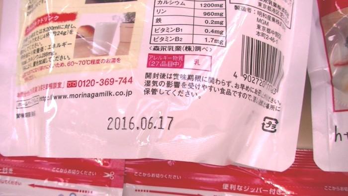 PIC_スキムミルク0206