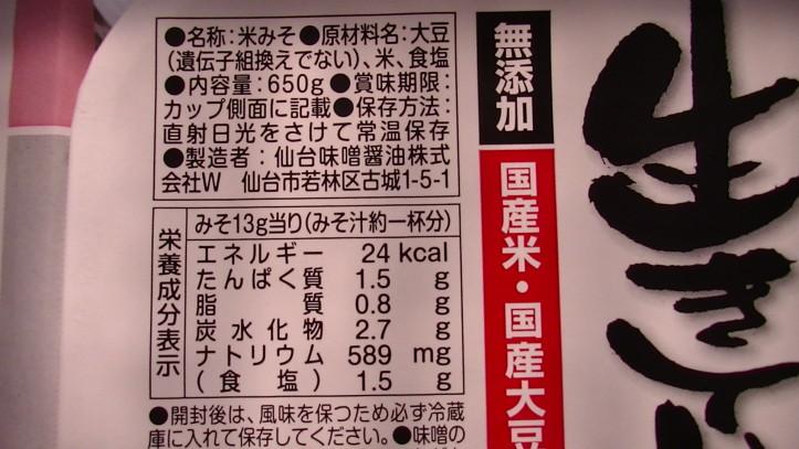 PIC_0253味噌