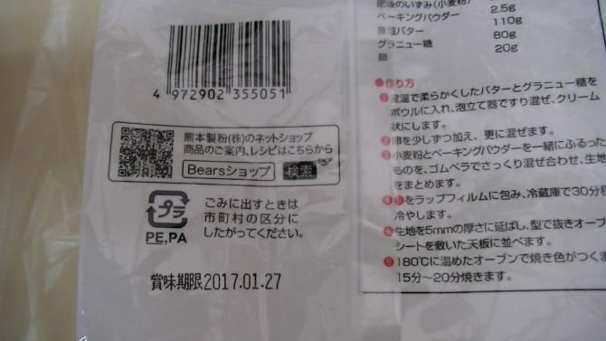 PIC_0048薄力粉 熊本製粉3