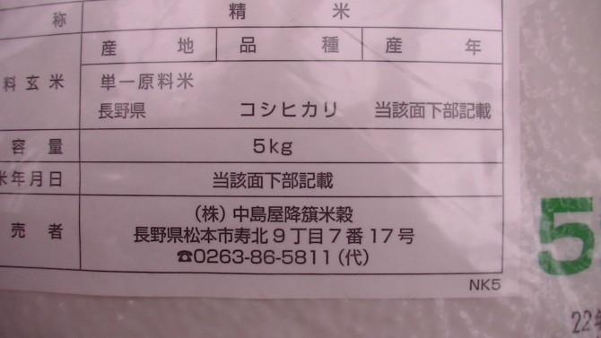 PIC_0523備蓄米3