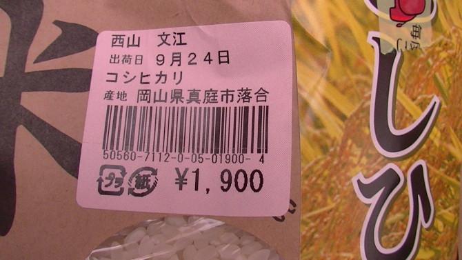 PIC_0452 岡山県 こしひかり(2)