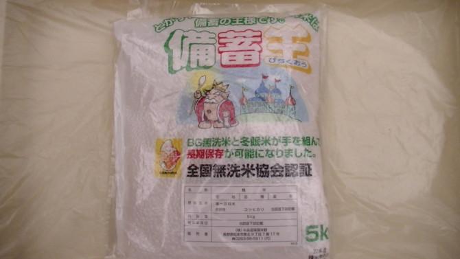 PIC_0521備蓄米