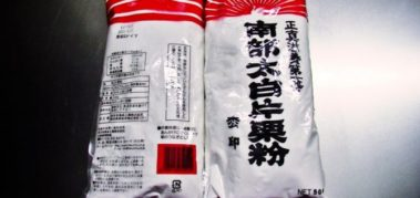 29595(2019年1月)「9002 南部太白片栗粉(ドイツ産) 2020.5.01 西日本食品工業 熊本市」