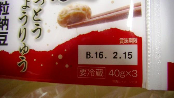 PIC_0120納豆4