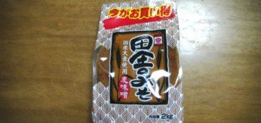 27831(2017年9月)「141 田舎のみそ 国産大麦使用 麦味噌 ㈱ますやみそ 広島県呉市」