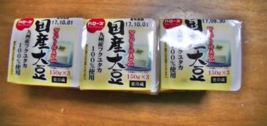 27898(2017年9月)「144 国産大豆 豆腐 九州産フクユタカ100%使用 2017.09.30 ハローズ庭瀬店購入」