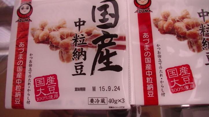PIC_0239 納豆