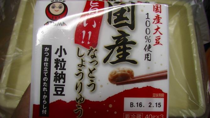 PIC_0118納豆2