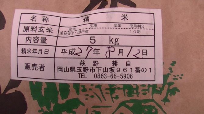 PIC_0449 岡山県 米(2)