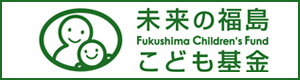 未来の福島こども基金|福島の子どもたちを守るための寄付・募金・支援金の運営